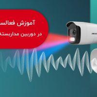 فعالسازی کامل صدا در دوربین هایک ویژن
